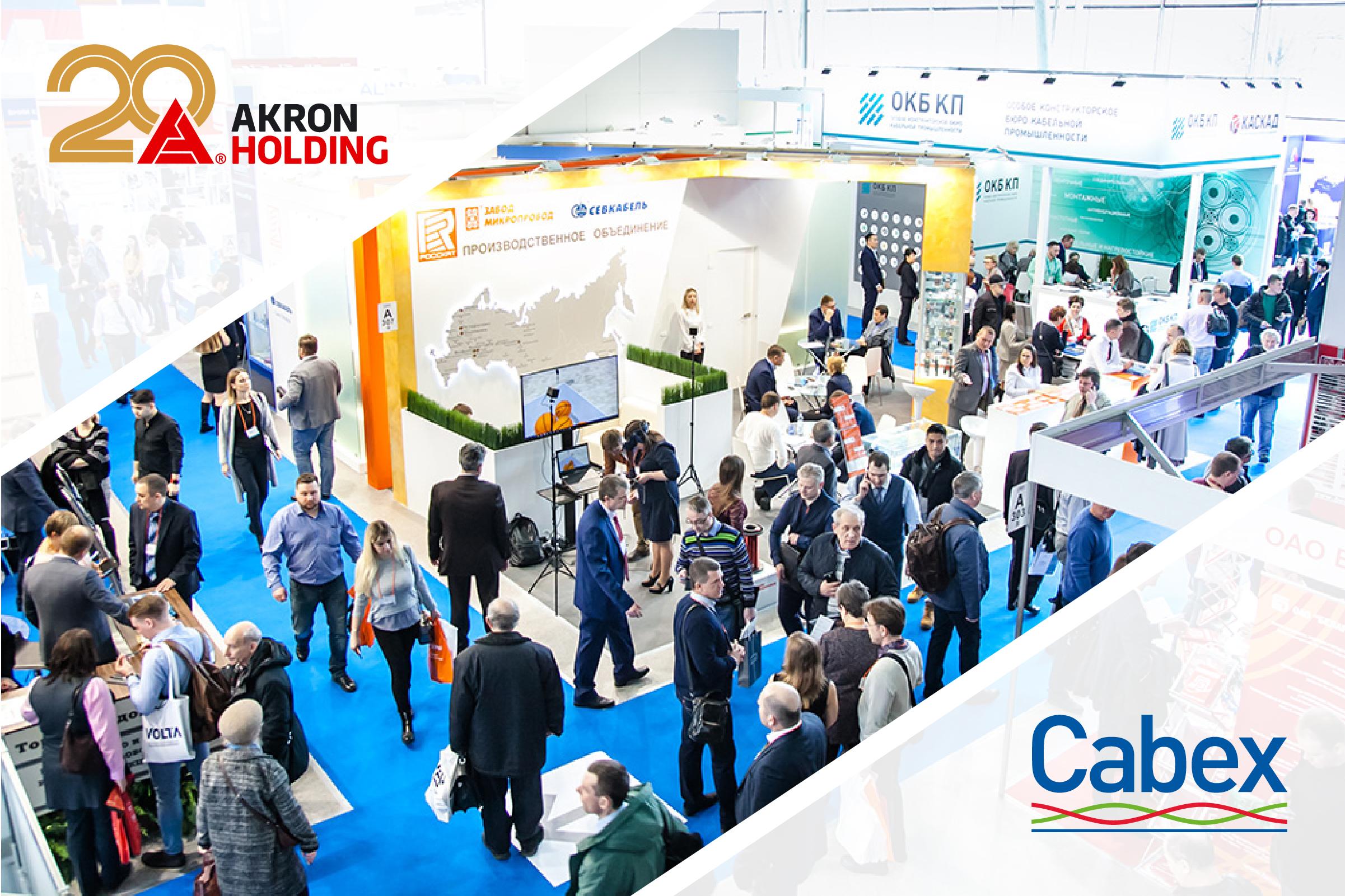 AKRON HOLDING приглашает на Cabex 2021