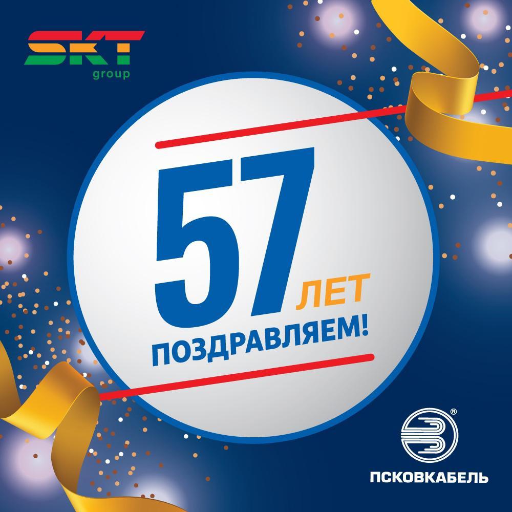 Заводу Псковкабель 57 лет!