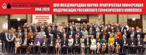 Конференция — Газ. Нефть. Технологии